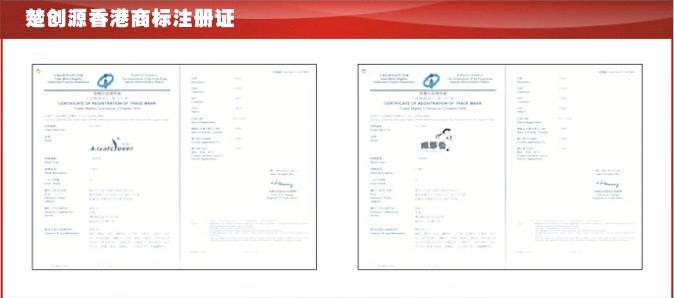 楚创源香港商标注册证