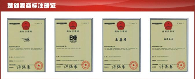 楚创源商标注册证