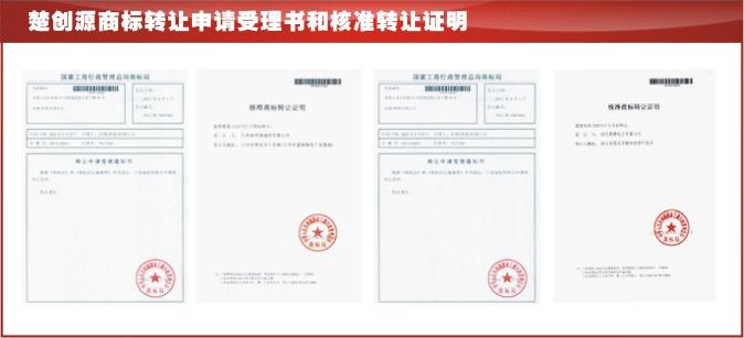 楚创源商标转让申请受理书和核准转让证明