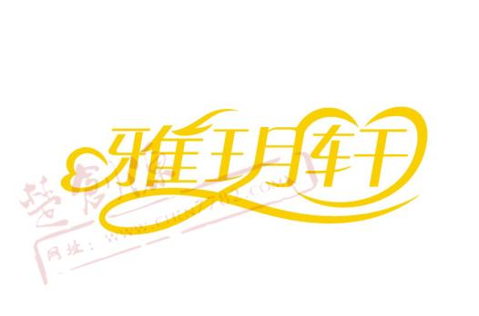 雅玥轩珠宝首饰商标设计项目