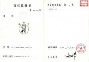 早期商标注册证