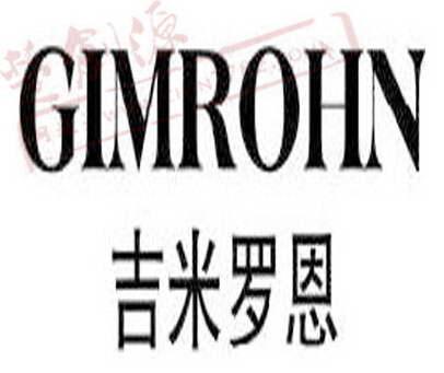 吉米罗恩商标转让 商标买卖(商标设计,logo设计,商标)
