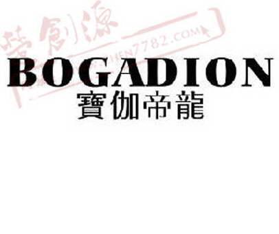 宝伽帝龙商标转让 商标买卖(商标设计,logo设计,商标)