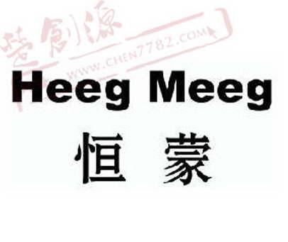 恒蒙heegmeeg 商标转让 商标买卖(商标设计,logo设计