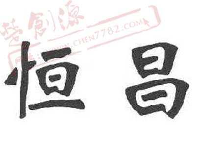 恒昌logo矢量图