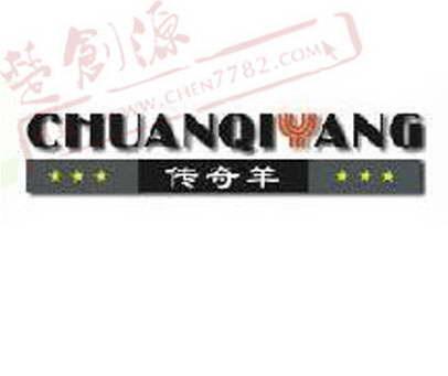 传奇羊chuanqiyang商标转让