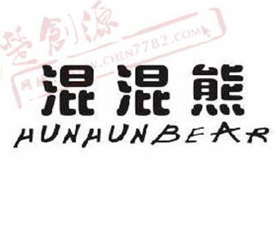 混混熊hunhunsear商标转让