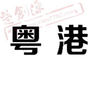 粤港商标转让 商标买卖(商标设计,logo设计,商标注册)