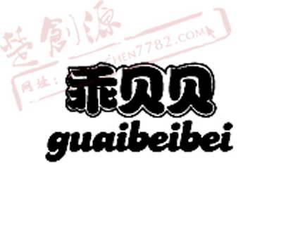 乖贝贝GUAIBEIBEI商标转让 商标买卖 商标设计 LOGO设计 商标注册 图片