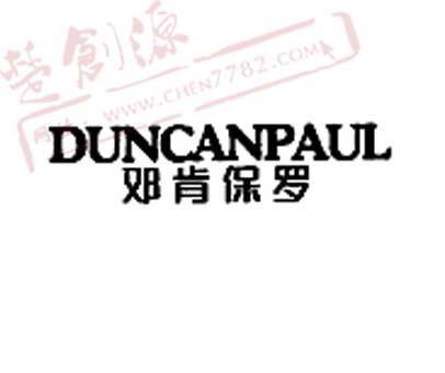 邓肯保罗DUNCANPAUL商标转让 商标买卖 商标设计 LOGO设计 商标