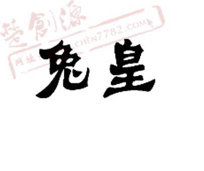 极武兔皇q版手绘教学