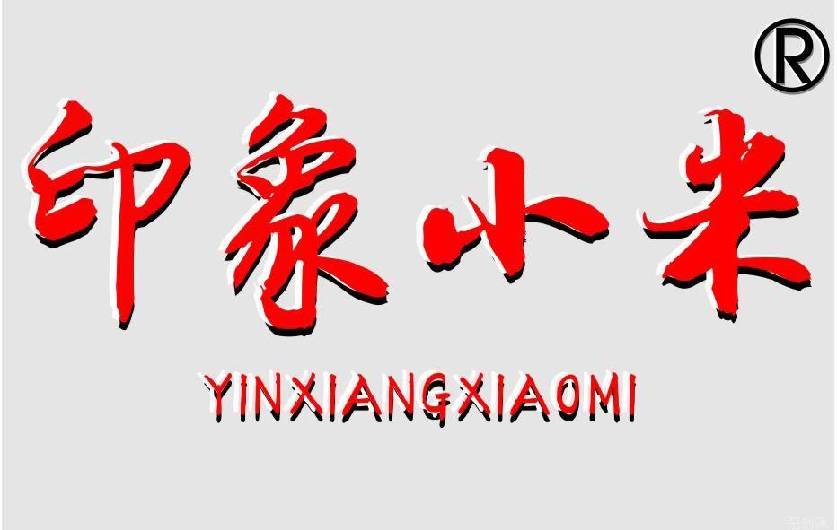 小米商城logo矢量图