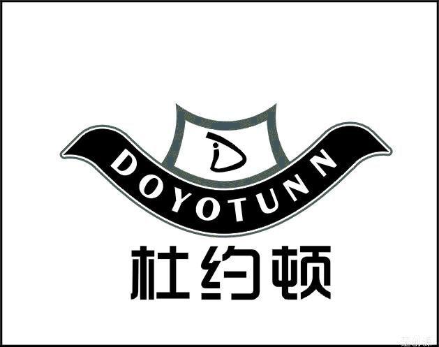 杜约顿商标转让 商标买卖(商标设计,logo设计,商标)